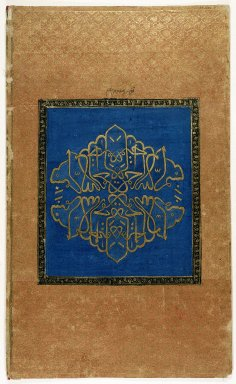 The Bismillah India (Deccan, Hyderabad), 1875-1900